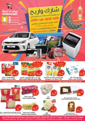 KSA, Saudi Arabia, Saudi - Riyadh Consumer Oasis offers in D4D Online. Special Offer. . Till 12th April