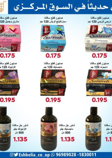 Kuwait Eshbelia Co-operative Society offers in D4D Online. Special Offer. . Until Stock Lasts