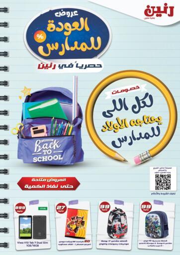Egypt - Cairo Raneen offers in D4D Online. Back To School. . Till 15th September