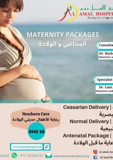 Bahrain Al AMAL Hospital wll offers in D4D Online. Maternity Packages & Wellness Packages. Al AMAL Hospital wll provides Maternity Packages & Wellness Packages.Offer Valid Until Stock Lasts.. Until Stock Lasts