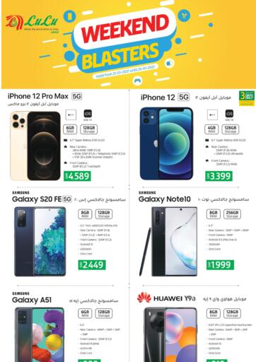 Qatar - Umm Salal LuLu Hypermarket offers in D4D Online. Weekend Blasters. Get your favorites On  Weekend Blasters offers from the Lulu Hypermarket . Take advantage of this offer Valid Till 25th  January. Happy Shopping!. Till 25th January