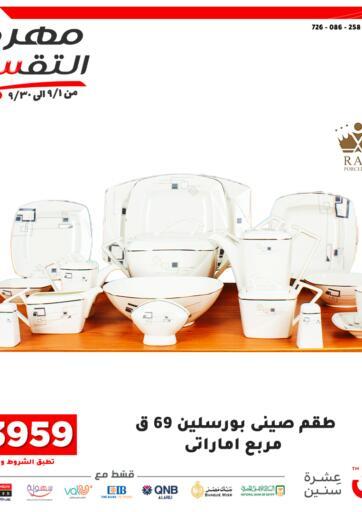 Egypt - Cairo Raneen offers in D4D Online. Special Offer. . Till 18th September