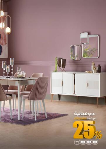 Kuwait At Home Furniture offers in D4D Online. 25% free gifts from the value of your purchases. . Until Stock Last