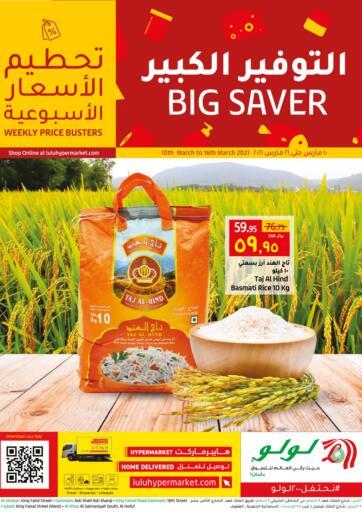 KSA, Saudi Arabia, Saudi - Al Hasa LULU Hypermarket  offers in D4D Online. Big Saver. . Till 16th March