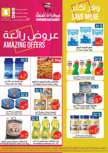 KSA, Saudi Arabia, Saudi - Al Khobar Consumer Oasis offers in D4D Online. Amazing Offers. . Till 25th January