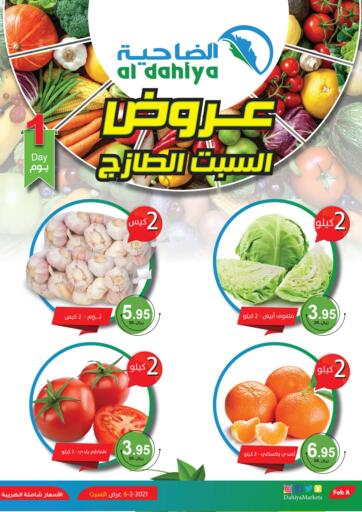 KSA, Saudi Arabia, Saudi - Al Hasa Al Dahiya Markets offers in D4D Online. Fresh Saturday Offers. Now you can get your daily products from your favorite brands during the 'Fresh Saturday Offers' at Al Dahiya Store! This offer is only valid Only On 6th February 2021.. Only On 6th February