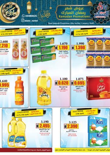 Bahrain Al Sater Market offers in D4D Online. Ramadan Kareem. . Until Stock Lasts