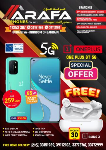 Bahrain Arafa Phones offers in D4D Online. Special Offers. Special Offers at Arafa Phones!! Buy Your Favorite Mobile Phones and Accessories at Unbelievable Rates. This offer is valid Until Stock Last. Hurry Now!!. Until Stock Last