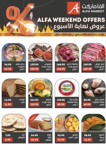 Egypt - Cairo Alfa Market   offers in D4D Online. Special offer. . Till 21st August