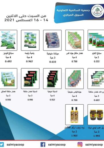 Kuwait Salmiya Co-op Society offers in D4D Online. Special Offers. . Till 16th August