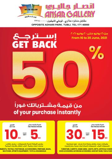 Bahrain Ansar Gallery offers in D4D Online. Get 50% Of Your Purchase Instantly. Get 50% Of Your Purchase Instantly at Ansar Gallery! Get all your products at reduced prices Till 22nd June. Happy Shopping!!!. Till 22nd June
