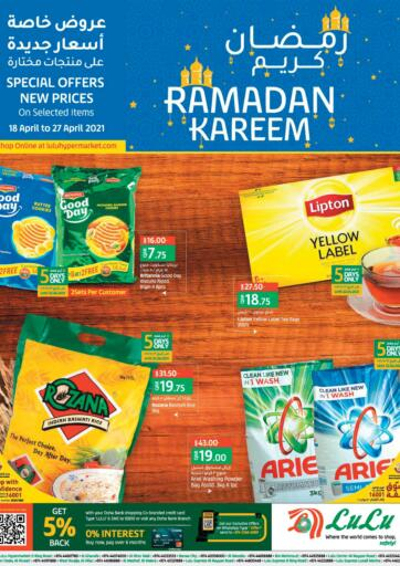 Qatar - Al Daayen LuLu Hypermarket offers in D4D Online. Special Offers New Prices. Get your favorites On  Special Offers New Prices offers from the Lulu Hypermarket . Take advantage of this offer .Offers Are Valid Till 27th April. Happy Shopping!. Till 27th April