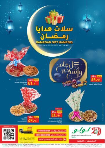 KSA, Saudi Arabia, Saudi - Jubail LULU Hypermarket  offers in D4D Online. Ramadan Gift Hampers. . Till 13th May