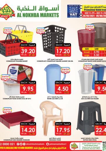 KSA, Saudi Arabia, Saudi - Sakaka Prime Supermarket offers in D4D Online. Cosmoplast Special Offers. . Till 5th June