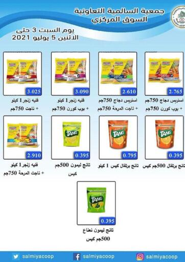 Kuwait Salmiya Co-op Society offers in D4D Online. Special Offer. . Till 5th June