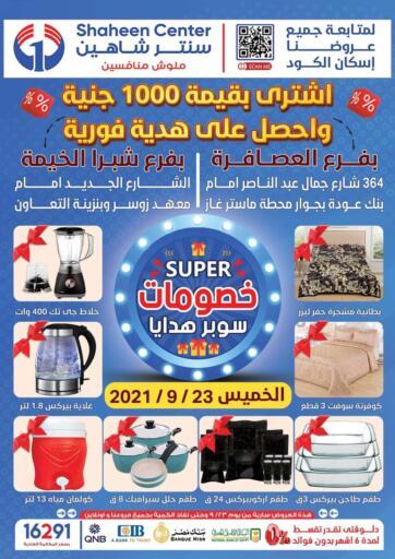 Egypt - Cairo Shaheen Center offers in D4D Online. Super Offer. . Untill Stock Last