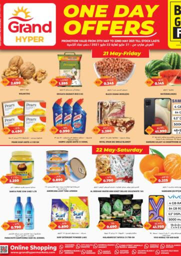 Kuwait Grand Hyper offers in D4D Online. One Day Offers. Exciting One Day Offers Waiting For You At Grand Hyper. Visit Their Nearest Store And Get Everything At Exciting Prices. Valid Till 22nd May 2021.  Enjoy Shopping!!!. Till 22nd May