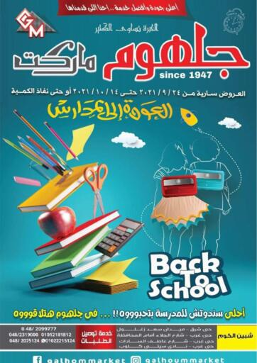 Egypt - Cairo Galhom Market offers in D4D Online. Back to School 📚✏️. . Till 14th October