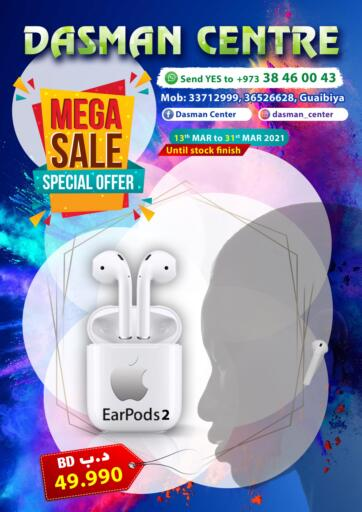 Bahrain Dasman Centre offers in D4D Online. Mega Sale. Dasman Centre provides Mega Sale on Mobile Accessories. This offer is valid until 31st March! Enjoy shopping!!. Till 31st March