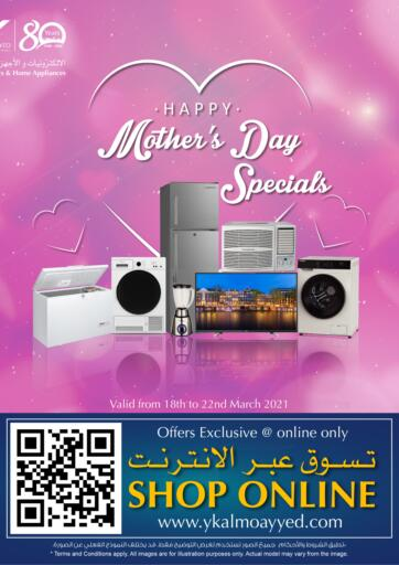 Bahrain Y.K. Almoayyed & Sons ( Electronics) offers in D4D Online. SHOP ONLINE EXCLUSIVES – MOTHER'S DAY OFFERS. . Till 22nd March