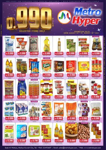 Kuwait Metro Hyper offers in D4D Online. Special offer. . Till 18th august