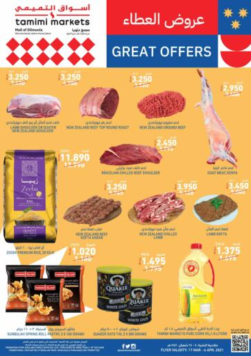 Bahrain Tamimi Markets offers in D4D Online. Great Offers. Great Offers at Tamimi Markets! Get Groceries, Health & Beauty products, Meat and much more at Tamimi Markets. Offer valid until  6th April. Happy Shopping!!. Till 6th April