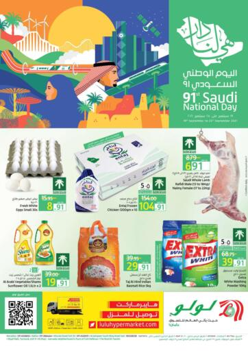 KSA, Saudi Arabia, Saudi - Dammam LULU Hypermarket  offers in D4D Online. 91st Saudi National Day. . Till 25th September