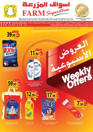 KSA, Saudi Arabia, Saudi - Al Khobar Farm Superstores offers in D4D Online. Weekly Offers. Get your favorite groceries and other products During 'Weekly Offers' at Farm Markets.Offer Valid Until 29th December 2020. Enjoy Shopping!!. Till 29th December