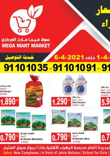 Kuwait Mega Mart - Jahra offers in D4D Online. Special Offer. . Till 6th April