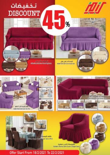 Oman - Sohar Ramez  offers in D4D Online. Ghubra - Discount Up To 45%. . Till 22nd February