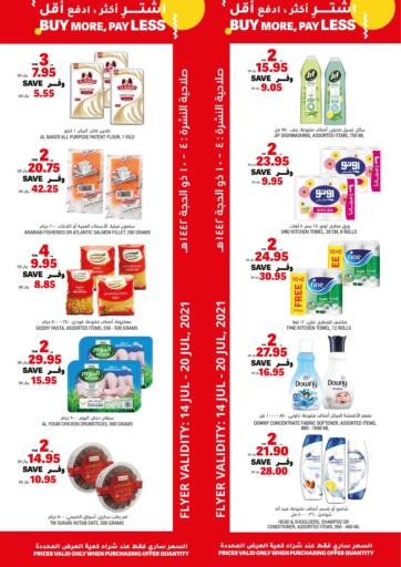 KSA, Saudi Arabia, Saudi - Unayzah Tamimi Market offers in D4D Online. Buy More,Pay Less. Now you can get your products from your favorite brands during the 'Buy More,Pay Less' at Tamimi Market Stores. This offer is only valid Till 20th July 2021.. Till 20th July