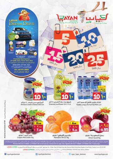KSA, Saudi Arabia, Saudi - Dammam Layan Hyper offers in D4D Online. 5 10 15 20 25  SAR Offers. Now you can get your products from your favorite brands during the '5 10 15 20 25 SAR Offers ' at Layan Hyper Stores. This offer is Till 24th August 2021.. Till 24th August