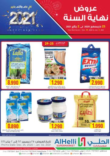 Bahrain Al Helli offers in D4D Online. Year End Savers. Year End Savers At Al Helli! Offers On Groceries, Frozen And Dairy Products And Much More are valid Till 2nd January 2021. Enjoy Shopping!. Till 2nd January