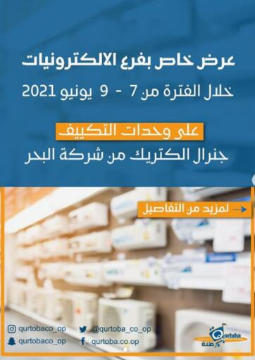 Kuwait Qortuba Co-op Society offers in D4D Online. Electronics Offer. . Till 9th June