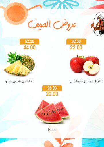 Egypt - Cairo Gomla Market offers in D4D Online. Special Offer. . Till 25th June