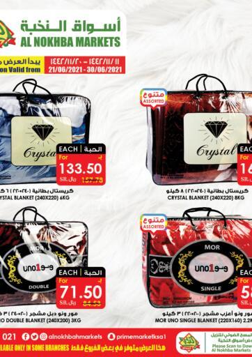 KSA, Saudi Arabia, Saudi - Al Khobar Prime Supermarket offers in D4D Online. Special Offer. . Till 30th June