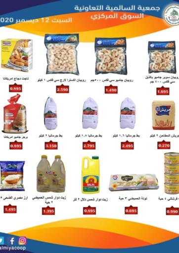 Kuwait Salmiya Co-op Society offers in D4D Online. One Day Offer. . Only On 12th December