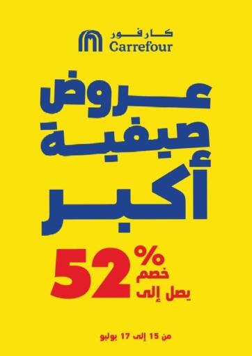 Egypt - Cairo Carrefour  offers in D4D Online. Big Summer Offers. . Till 17th July