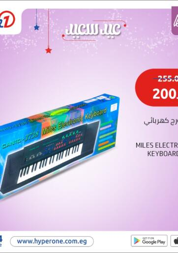 Egypt - Cairo Hyper One  offers in D4D Online. Happy Eid. . Until Stock Last