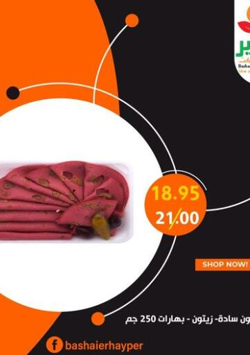Egypt - Cairo Bashayer hypermarket offers in D4D Online. Special offer. . Until Stock Lasts