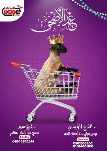 Egypt - Cairo Awlad Goda offers in D4D Online. Eid Al-Adha Offers. . Until Stock Last