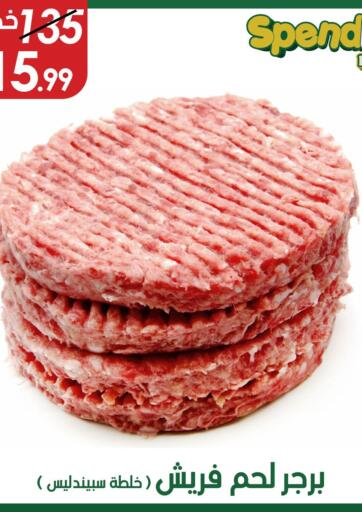 Egypt - Cairo Spendless Market offers in D4D Online. Special Offers For Meat. . Until Stock Last