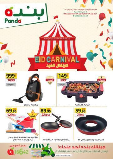 Egypt - Cairo Panda  offers in D4D Online. Eid Carnival. . Till 17th July