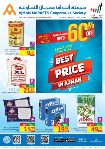 UAE - Sharjah / Ajman Ajman Markets Cooperative Society offers in D4D Online. Best Price In Ajman. . Till 9th October