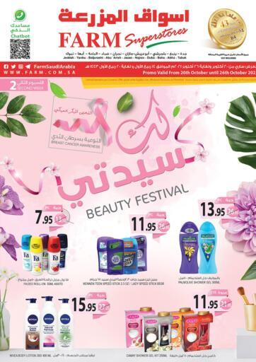 KSA, Saudi Arabia, Saudi - Najran Farm Superstores offers in D4D Online. Beauty Festival. . Till 26th October