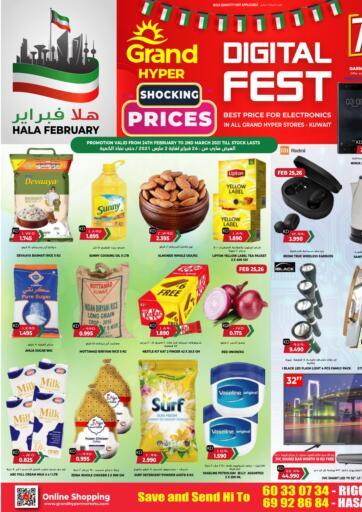 Kuwait Grand Hyper offers in D4D Online. Hala February @Riggae. . Until Stock Last