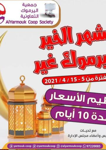 Kuwait Al Yarmouk Cooperative Society offers in D4D Online. Ramadan Offer. . Till 15th April