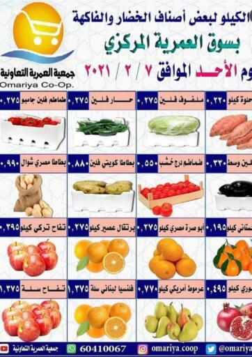 Kuwait Al Omariya Co-op.Society offers in D4D Online. Special Offer. . On 07th February