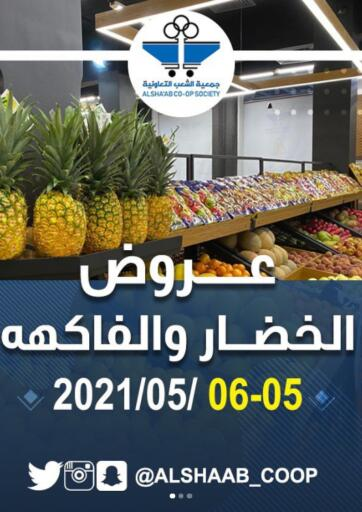 Kuwait Al Sha'ab Co-op Society offers in D4D Online. Fruits & Vegetables Offer. . Till 6th May