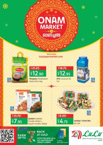 UAE - Sharjah / Ajman Lulu Hypermarket offers in D4D Online. Onam Market. . Till 21st August